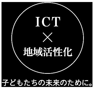 ICT×地域活性化